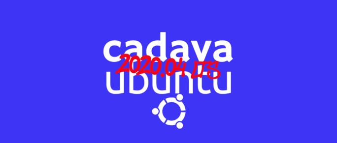 www.cadava.com:technonlogy.update, Cadava upgrades, Our ubuntu servers to 20.04 LTS Focal Fossa